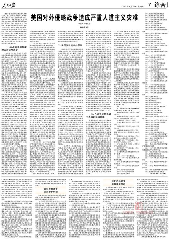 ″한국전쟁은 미국이 시작한 침략전쟁″이라고 주장한 보고서를 게재한 중국 공산당 기관지 인민일보의 10일자 7면 지면. [인민일보 캡처]