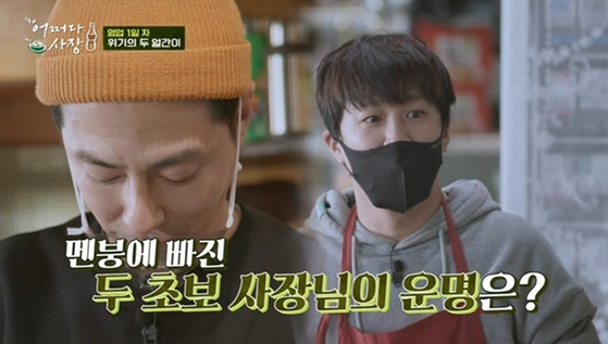 tvN '어쩌다 사장'의 한 장면 [사진 CJ ENM]