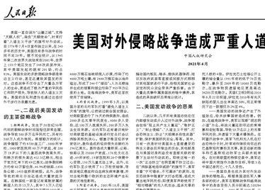 """""""한국전쟁은 미국이 시작한 침략전쟁""""이라고 주장한 보고서를 게재한 중국 공산당 기관지 인민일보의 10일자 7면 지면. [인민일보 캡처]"""