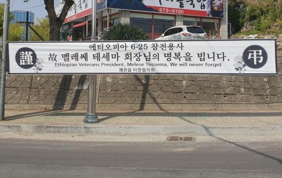 경북 칠곡군에 걸린 추모 현수막. [사진 칠곡군]