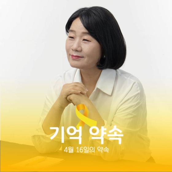 윤미향 더불어민주당 의원이 12일 세월호 참사 7주기 추모의 뜻을 담은 페이스북 프로필 사진으로 교체했다. 사진 페이스북