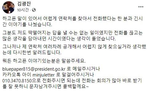 김광진 청와대 청년비서관 페이스북 캡처