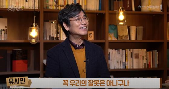 유시민 노무현재단이사장이 '알릴레오'에 출연해 책을 소개하고 있다. [유튜브 알릴레오 캡처]