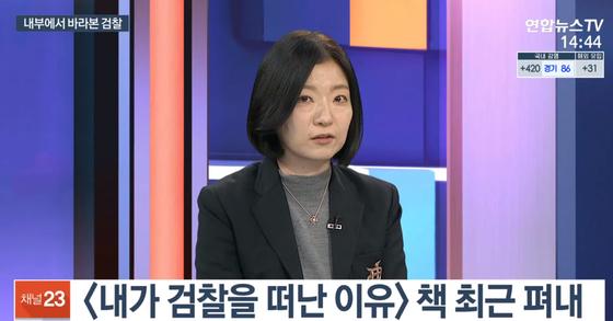 이연주 변호사. [사진 연합뉴스TV 캡처]
