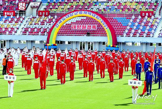 북한이 김일성 생일('태양절'·4월 15일)을 앞두고 평양에서 태양절 경축 전국 도대항 군중 체육대회-2021을 열었다고 대외선전매체 메아리가 6일 보도했다. 개막식이 열린 김일성경기장에서 붉은색 옷을 맞춰 입은 양강도 참가자들과 푸른색 옷으로 맞춘 남포시 참가자들이 마스크를 쓴 채로 열을 맞춰 서 있다. 연합뉴스