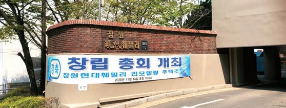 리모델링을 추진 중인 서울 서초구 잠원훼밀리아파트에 창립총회 개최를 기념하는 플래카드가 걸려있다. IS포토