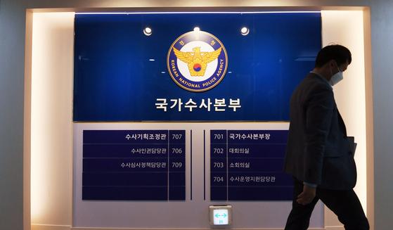 지난 24일 오후 서울 서대문구 경찰청 국가수사본부에서 국수본 소속 직원이 이동하고 있다. 임현동 기자
