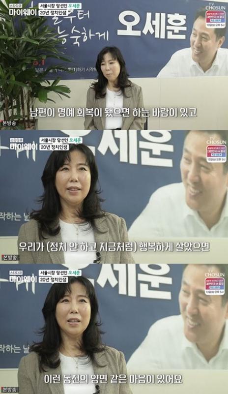 사진 TV조선 '인생다큐 마이웨이'