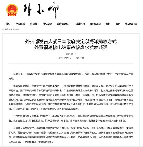 중국 외교부가 13일 오전 일본 후쿠시마 원전 오염수 방류 결정에 대한 항의 성명을 냈다. [중국 외교부 사이트 캡처]