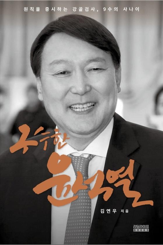 책 『구수한 윤석열』 표지. [사진 리딩라이프북스]