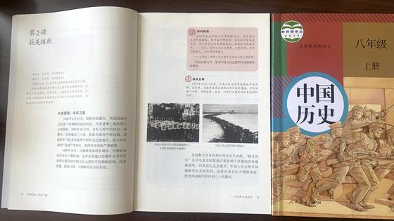 6·25 한국 전쟁의 발발을 '내전 폭발'로 얼버무린 채 '미국의 침입'을 강조한 중국 8학년 중국역사 교과서 본문. 사진=신경진 기자