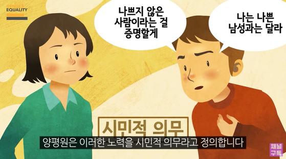 최근 논란이 된 여성부 산하 기관인 한국양성평등교육진흥원(양평원)의 성인지 강의. 양평원 공식 유튜브 채널 '젠더온' 캡처