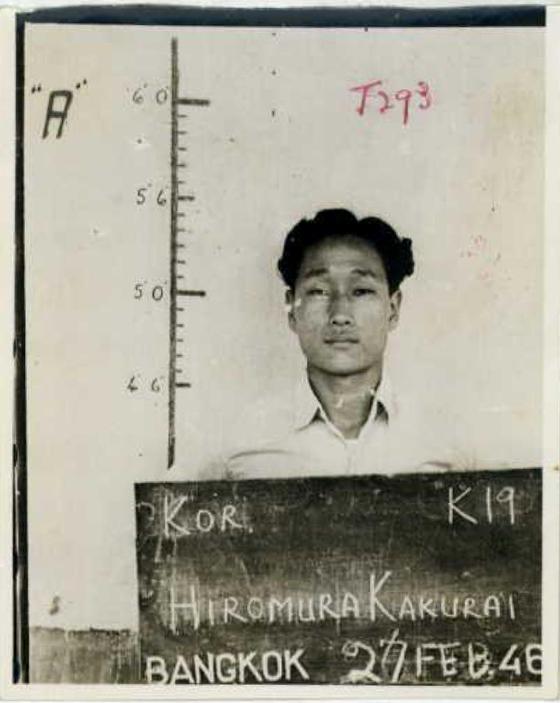 1945년 히로무라 가쿠라이란 일본식 이름으로 연합국 전범재판에 기소된 시절의 이학래씨.