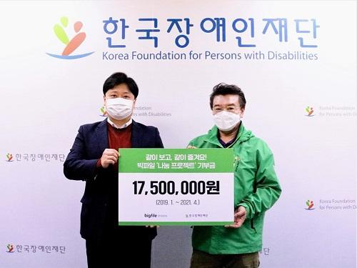 사진: (왼쪽부터) 기부금 전달식에 참석한 빅파일 황선준 대표, 한국장애인재단 이성규 이사장