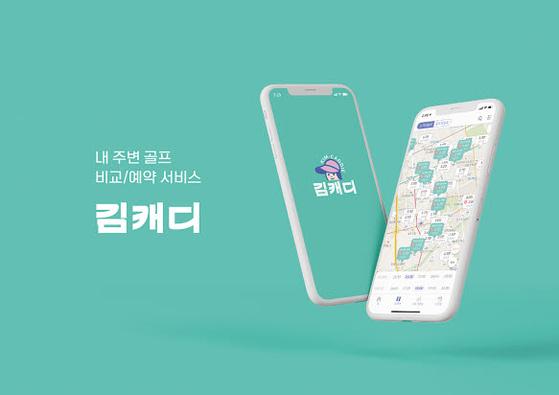 김캐디는 전국 대부분의 스크린골프장의 이용료·시설 정보를 제공하는 앱이다. [사진 김캐디]