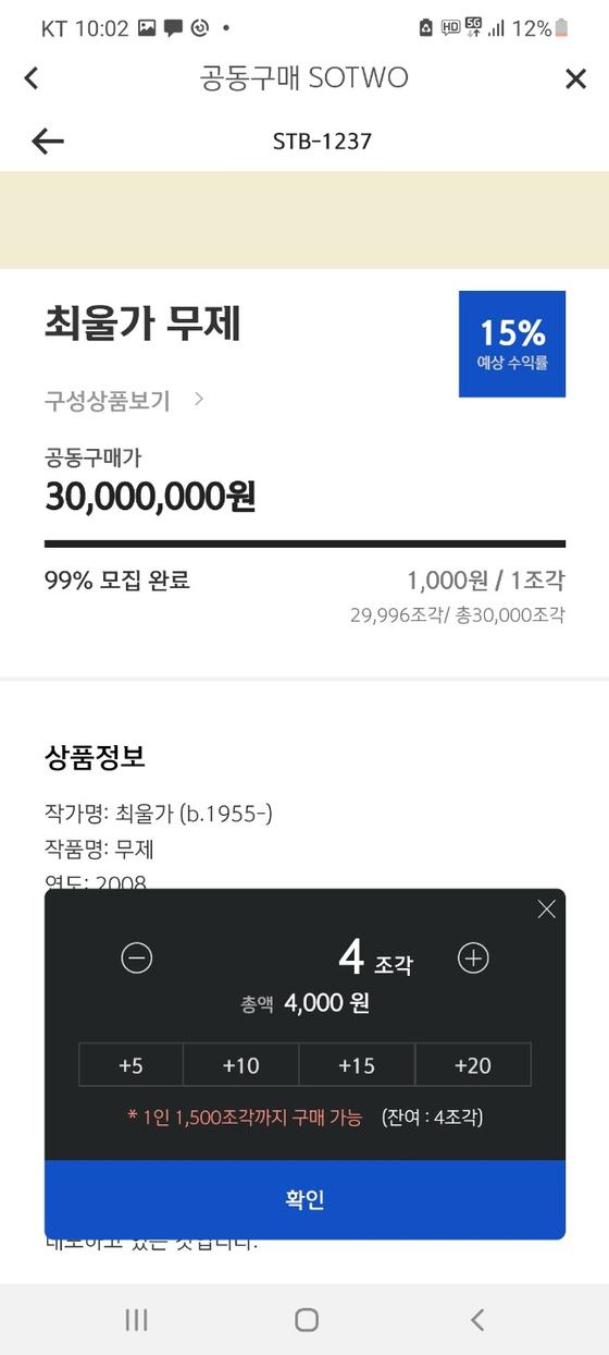 지난 9일 신한쏠 앱에서 최울가 작가의 작품은 3만개 조각으로 나눠서 3분만에 팔렸다. 사진 신한쏠 캡쳐.