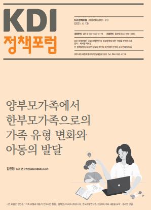 KDI 한부모 가족과 양부모 가족 아동발달 연구. 한국개발연구원