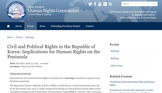 대북전단 청문회 관련 톰랜토스 인권위 홈페이지 캡쳐
