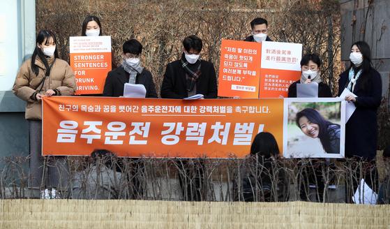 음주운전 사고로 숨진 대만 유학생 쩡이린의 친구들이 지난 1월 25일 오전 서울 서초구 서울중앙지법 정문 앞에서 음주운전자에 대한 강력처벌을 촉구하는 기자회견을 하고 있다. 뉴시스