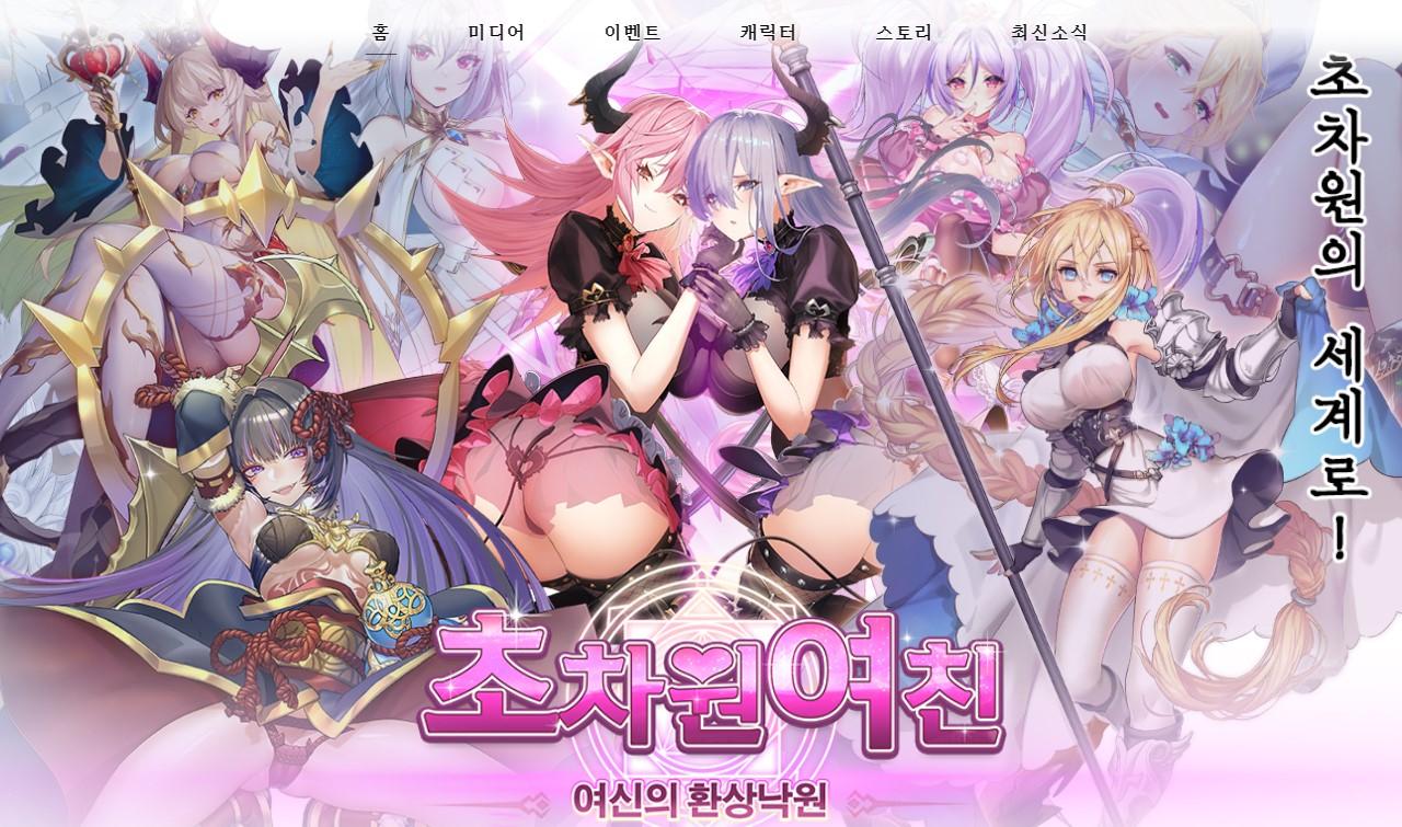 티엘게임즈의 모바일 역할수행게임(RPG) '초차원여친: 여신의 환상낙원'. 홈페이지 캡처