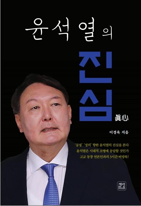14일 출간된 『윤석열의 진심』 표지. [사진 체리M&B]