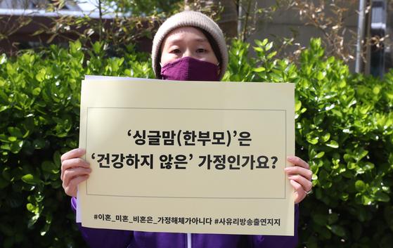한국한부모연합, 정치하는 엄마들 관계자들이 14일 오전 서울 여의도 KBS 신관 앞에서 비혼출산 혐오세력 규탄 기자회견을 열고 건강가족기본법 개정을 촉구하고 있다. 연합뉴스