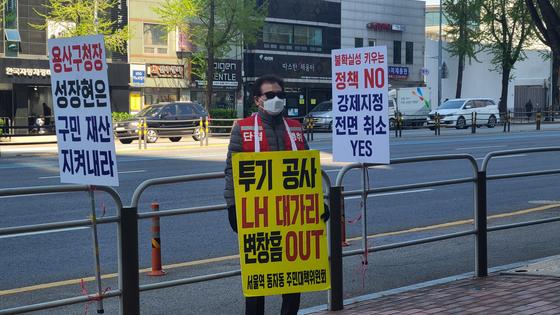 피켓 시위 중인 동자동 주민. 동자동 주민대책위원회