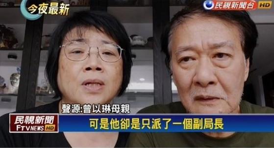 대만 언론에 등장한 쩡씨의 어머니, 아버지. 사진 대만 방송 FTV 캡처