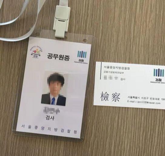 '김민수 검사'를 사칭한 보이스일당이 사용한 가짜 신분증. 사진 부산경찰청