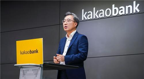 윤호영 카카오뱅크 대표이사가 지난 2월 2일 온라인으로 진행된 기자간담회에서 발표하고 있다. 연합뉴스