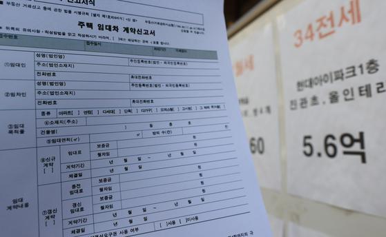 임대차 3법 중 하나인 '전월세신고제'가 올 6월 1일부터 시행된다. 15일 국토교통부가 공개한 주택 임대차 계약신고서와 서울시내 부동산 모습. 연합뉴스