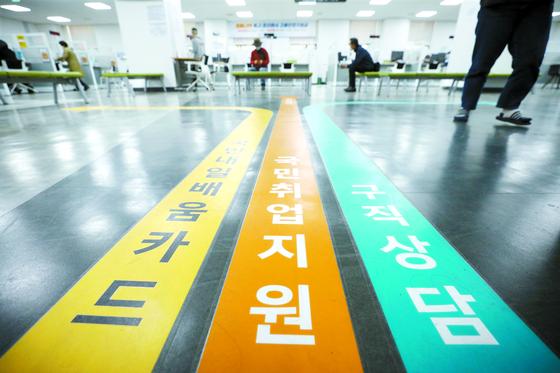 14일 서울 마포구 서울서부고용복지플러스센터를 찾은 민원인들이 상담을 기다리고 있다. [뉴스1]