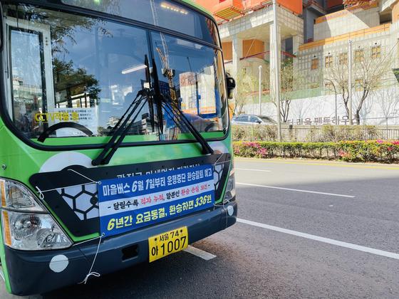 14일 서울 시내 한 마을버스 전면에 마을버스 요금인상과 재정지원금 인상을 요구하는 현수막이 붙어 있다. 허정원 기자.
