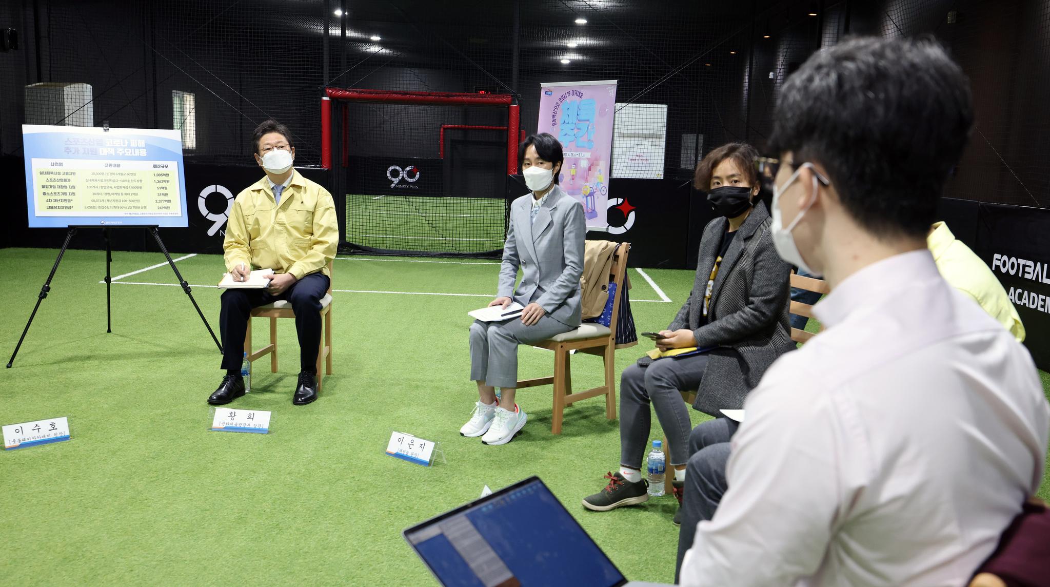 황희 문체부 장관이 15일 서울 성동구 실내축구장에서 실내체육시설업계 대표들과 간담회를 갖고 있다. [사진 문체부]