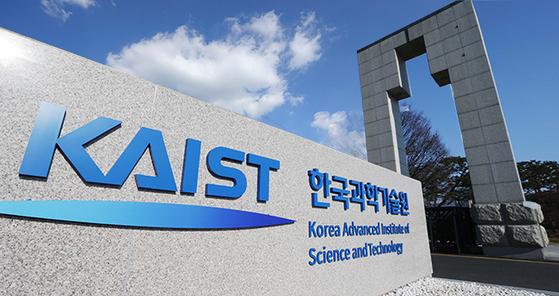 대전광역시 유성구 대학로 한국과학기술원(KAIST) 정문. [중앙포토]