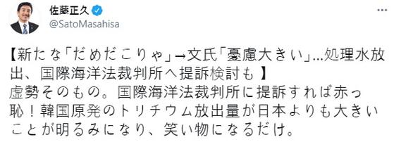 일본 사토 마사히사 참의원 트위터 캡처