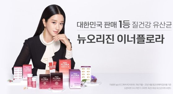 배우 서예지가 모델로 나섰던 이너플로라 광고. [뉴오리진 캡처]