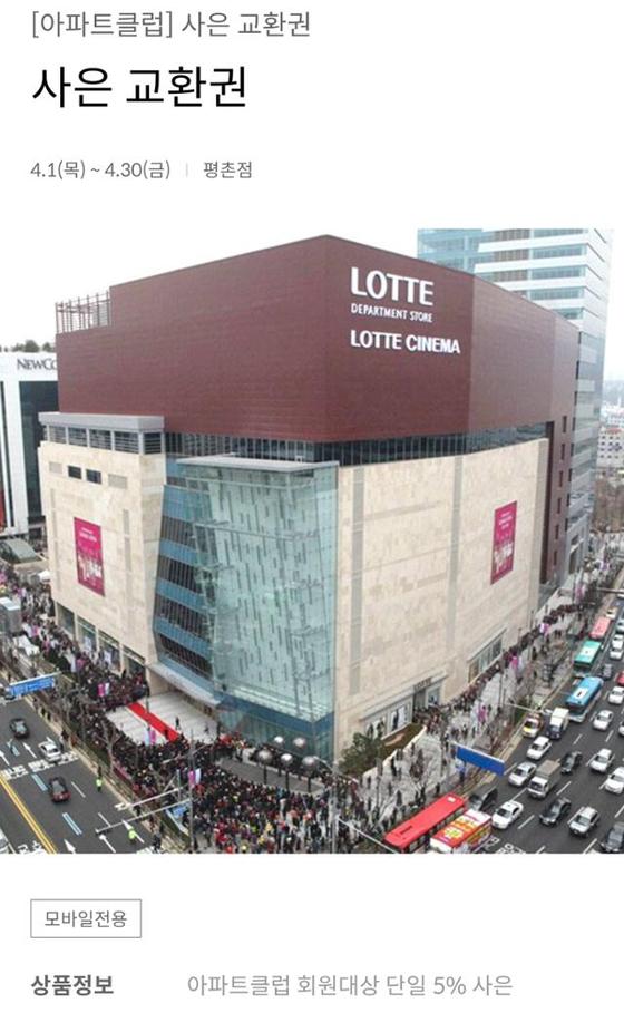 차별 논란이 일자 롯데백화점 평촌점이 클럽 이름이 '아파트 클럽'으로 변경했다. 사진 롯데백화점 앱