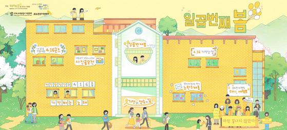 세월호 참사 7주기 추모 홈페이지. 화면 캡처
