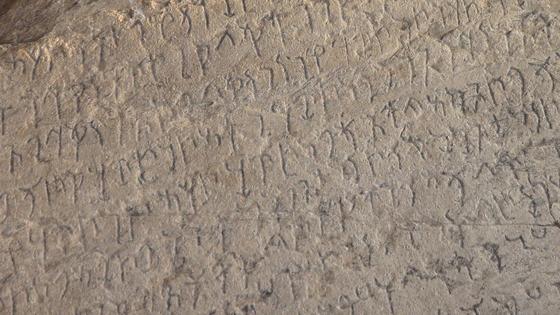 고대 인도 카로슈티 문자로 새겨진 아소카 대왕의 암각 칙령. 파키스탄 서북부 샤브하즈가르히 소재. [사진 김호동 교수]