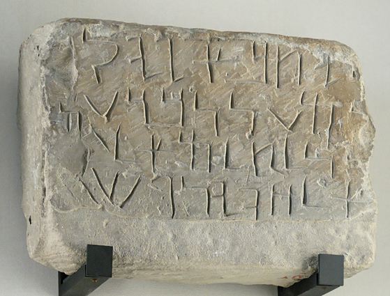 고대 페르시아 제국의 아람 문자로 쓴 비석. 프랑스 루브르 박물관 소장. [사진 김호동 교수]