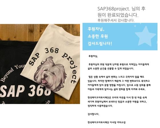 이명진씨가 진행하고 있는 소아암환아 기부 프로젝트 'SAP 368 PROJECT'와 기부 인증서. 기부받는 아이들에게 액운을 물리쳐주고 싶다는 마음에서 삽살개의 '삽'(SAP)과 이미지를 사용했고 368은 삽살개의 천연기념물 고유번호라고 한다. 위 티셔츠는 세 번째로 판매할 상품이라고 한다. 이명진씨 제공