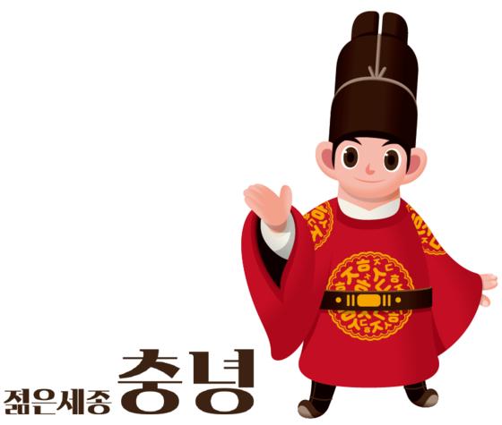 세종시 새 캐릭터 '젊은세종 충녕'.