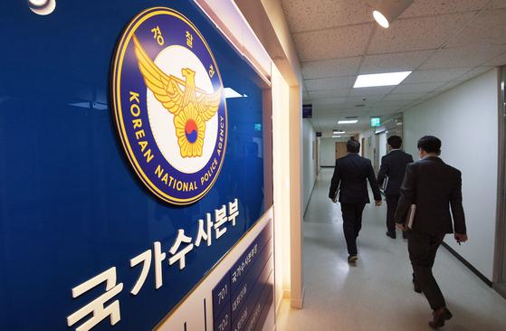 서울 서대문구 경찰청 국가수사본부. 뉴스1