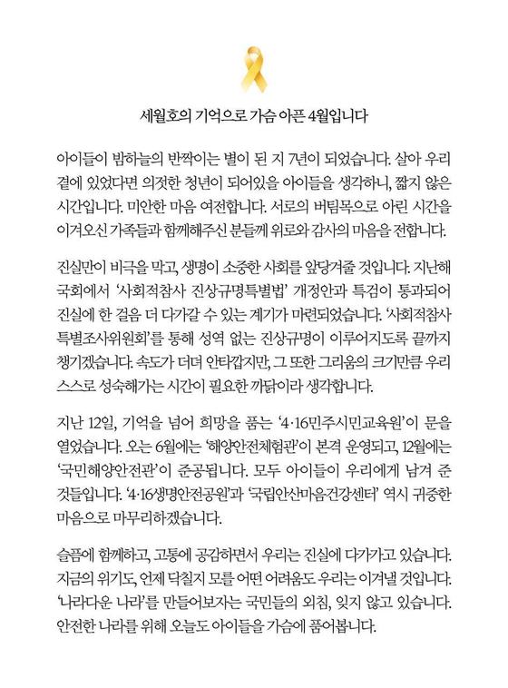 문재인 대통령 SNS 캡처