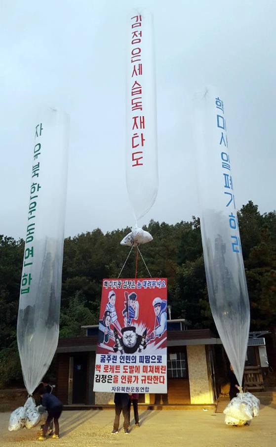 지난 2017년 10월 탈북자단체 자유북한운동연합 회원들이 대북전단 30만장을 대형 풍선 10개에 매달아 북측으로 날려 보냈다. 연합뉴스