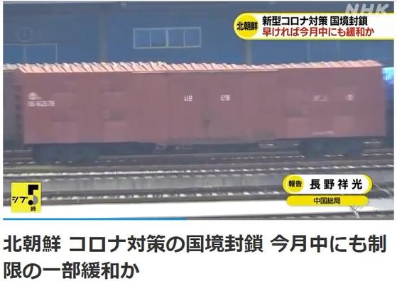 일본 공영방송 NHK가 15일 북중 접경지역인 중국 랴오닝성(遼寧省) 단둥(丹東)역에서 북한으로 향하는 것으로 보이는 화물열차를 확인했다며 관련 영상을 함께 보도했다. 사진은 단둥역에 정차 중인 화물열차로, 열차에는 평양 서평역과 중국 단동(단둥)역의 이름이 적혀 있다. 사진 NHK홈페이지 캡쳐, 뉴시스