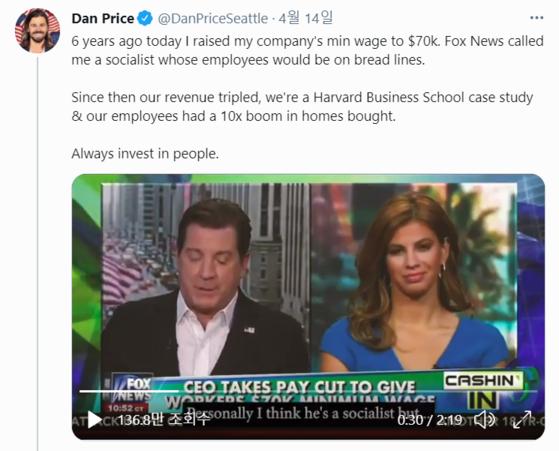 댄 프라이스는 6년전 직원 최저 연봉을 7만 달러로 올렸다. 당시 폭스뉴스에서는