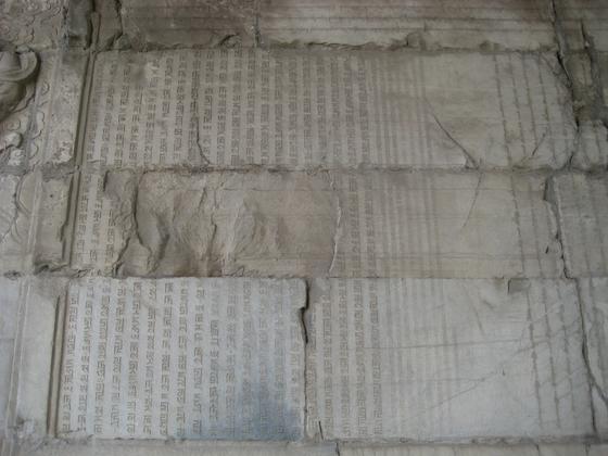 중국 베이징 교외 거용관의 운대(雲臺) 외벽에 남아 있는 불경 가운데 파스파 문자. [사진 김호동 교수]