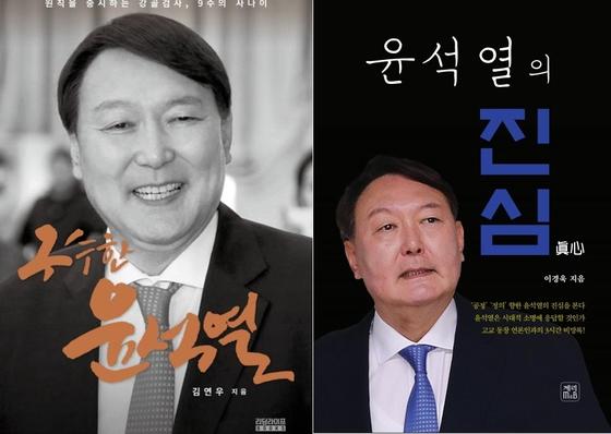 구수한 윤석열과 윤석열의 진심. 리딩라이프북스·체리 M&B